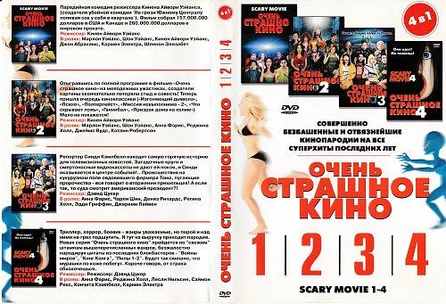 Очень страшное кино 1-4