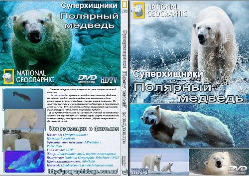 National Geographic: Полярный медведь / Polar Bear (2010)