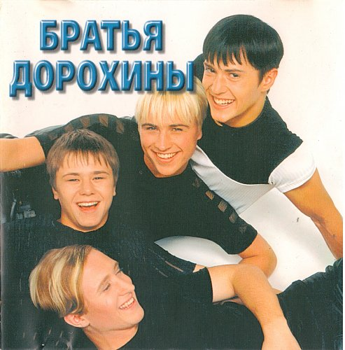 Братья Дорохины - Братья Дорохины (1999)