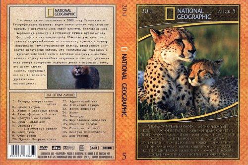 National Geographic: Сборник