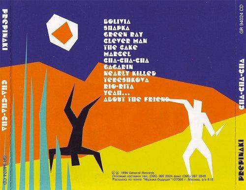 Препинаки - Ча-ча-ча (1994)
