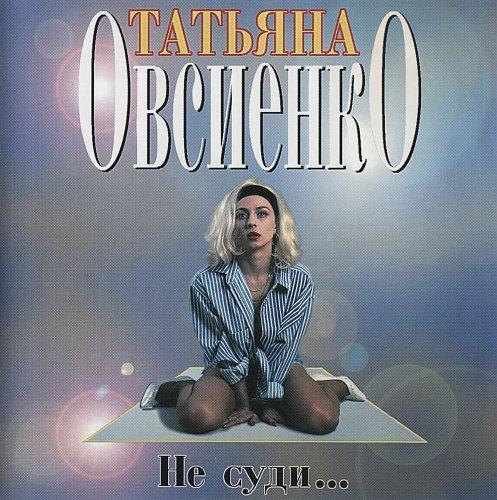 Овсиенко Татьяна - Не суди 1994