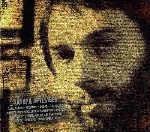 Артемьев Эдуард - Музыка кино (2007)