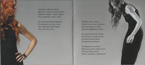 Юта - Кстати (2014)