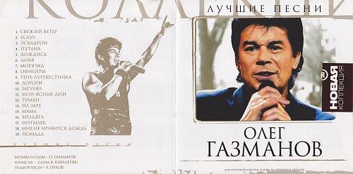 Газманов Олег - Новая коллекция (2006)