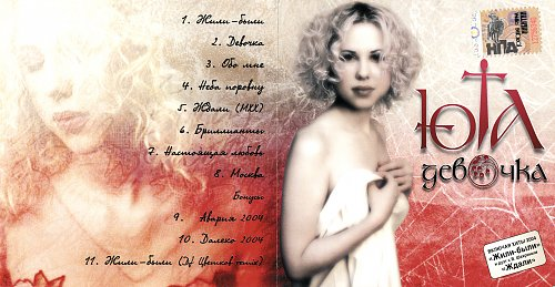 Юта - Девочка (2004)