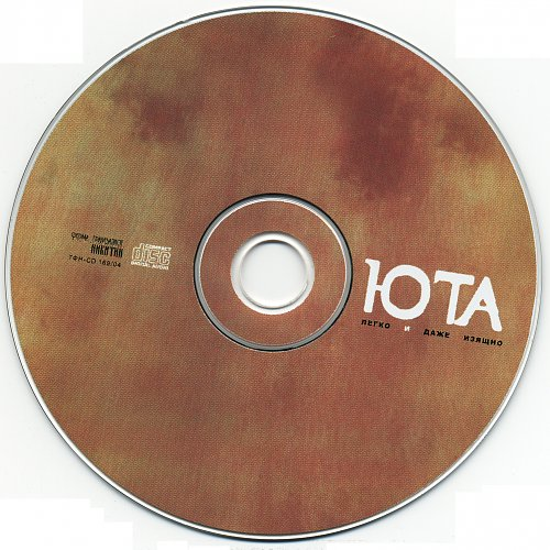 Юта - Легко и даже изящно (2004)