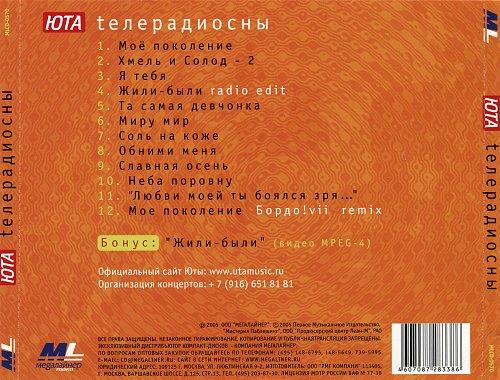 Юта - Телерадиосны (2005)