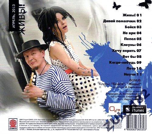 Нуки - Живы! (2013)