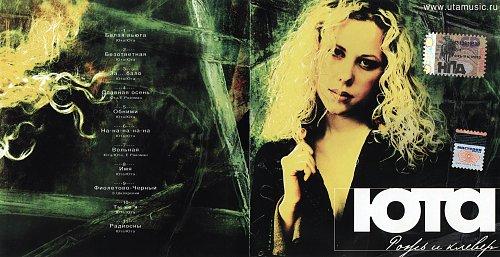 Юта - Рожь и клевер (2003)