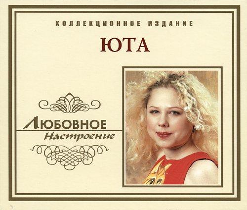 Юта - Любовное настроение (2004)