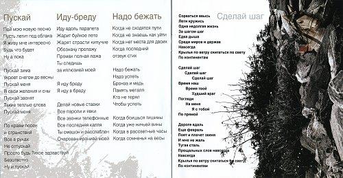 Юта - На краю (2008)