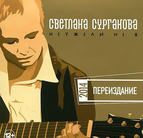 Сурганова Светлана - Неужели не я (2014)