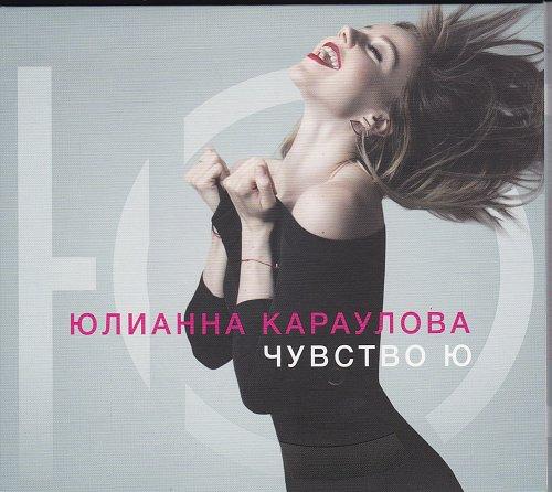 Караулова Юлианна - Чувство Ю (2016)