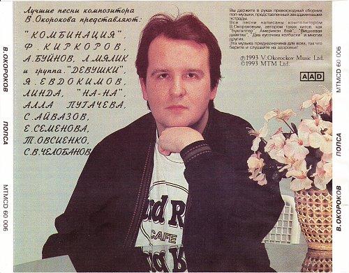 Окороков Виталий – Попса (1993)