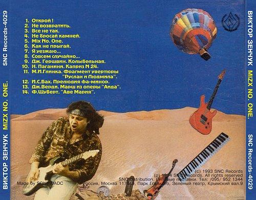 Зинчук Виктор – Mix No. One (1994) [SNC Records – 4029]