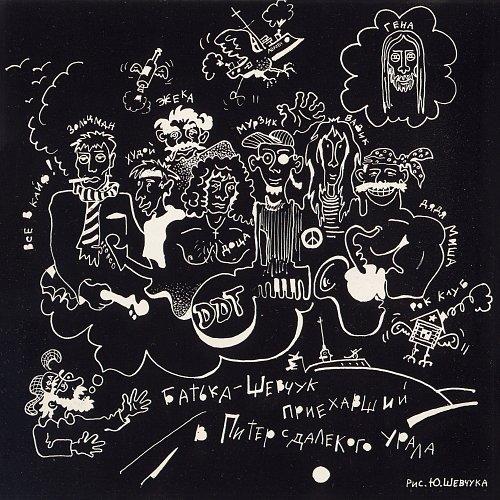 ДДТ - Оттепель (1991) [SNC Records – R60 00401]