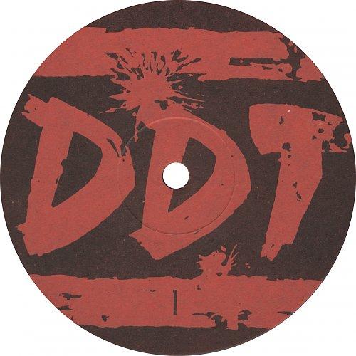 ДДТ - Оттепель (1991)