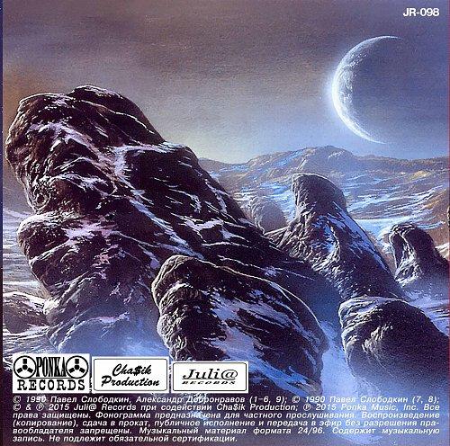 Весёлые ребята - Безнадёга (1990)