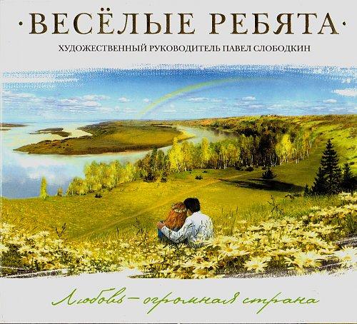 Весёлые ребята - Любовь-огромная страна (2009)