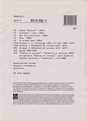 Бригада С - Дело № 8816~АШ-5 (2017)