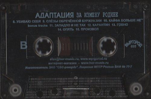 Адаптация - За измену Родине (2003)