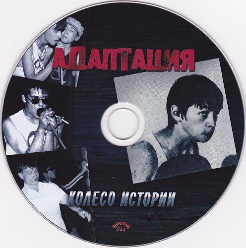 Адаптация - Колесо истории (1997)