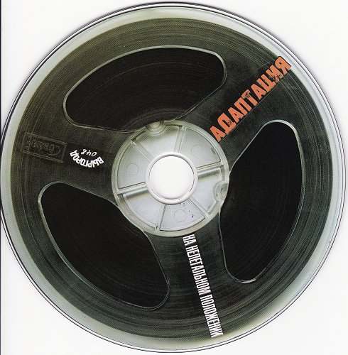 Адаптация - На нелегальном положении (1998)