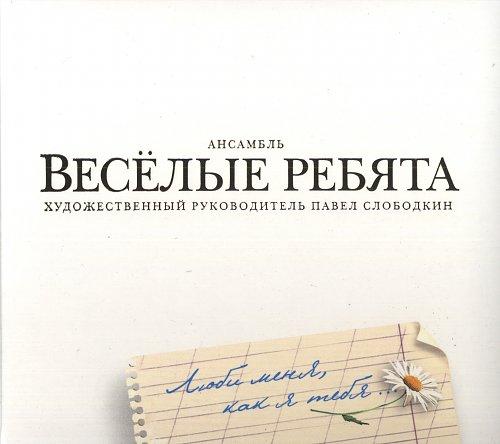 Весёлые ребята - Люби меня, как я тебя (2011)
