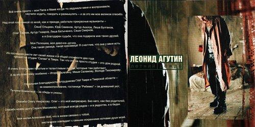 Агутин Леонид - Летний дождь (1998)