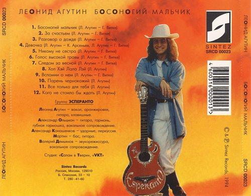 Агутин Леонид - Босоногий мальчик (1994)
