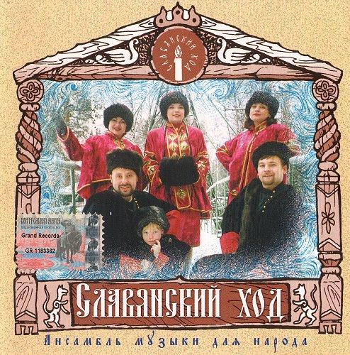 Славянский Ход - Ансамбль музыки для народа (2003)