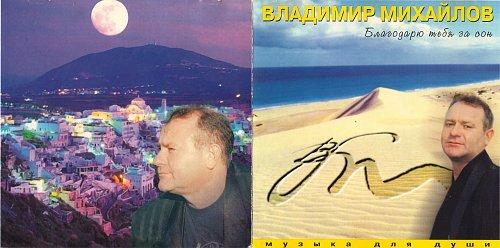 Михайлов Владимир - Благодарю тебя за сон (1997)