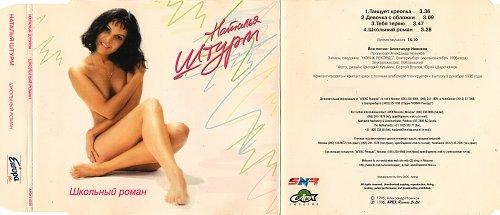 Штурм Наталья - Школьный роман (сингл) - 1995