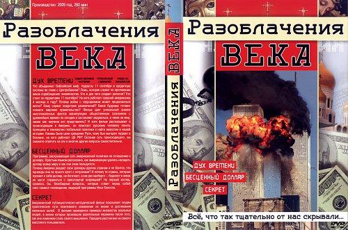"""Сборник """"Разоблачения века"""" (2006 - 2008)"""