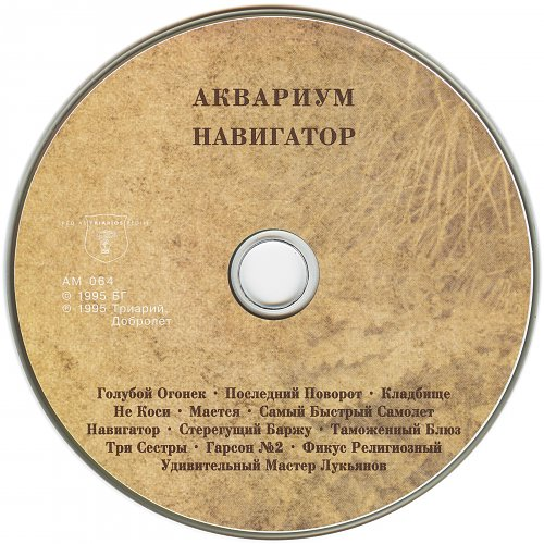 Аквариум - Навигатор (1995)