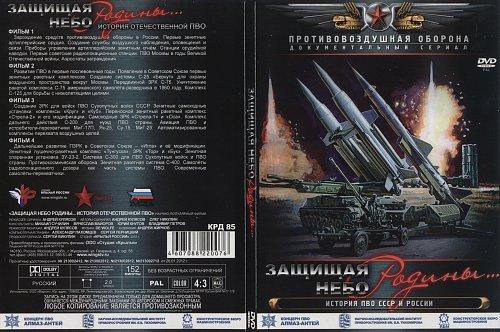 Защищая небо Родины. История отечественной ПВО (2012)