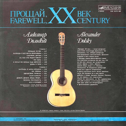 Дольский Александр - Прощай, ХХ век / Farewell, XX Century (1987) [LP С60 25579 009]