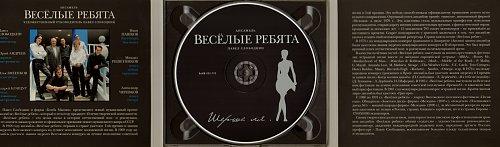 Весёлые ребята - Шерше ля. (2011)