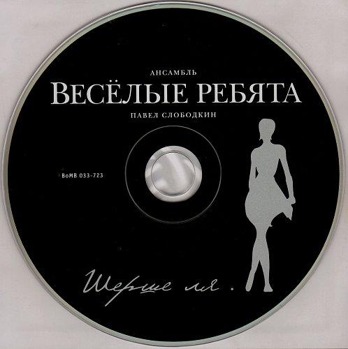 Весёлые ребята - Шерше ля. (Переиздание) (2011)