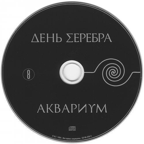 Аквариум - День серебра