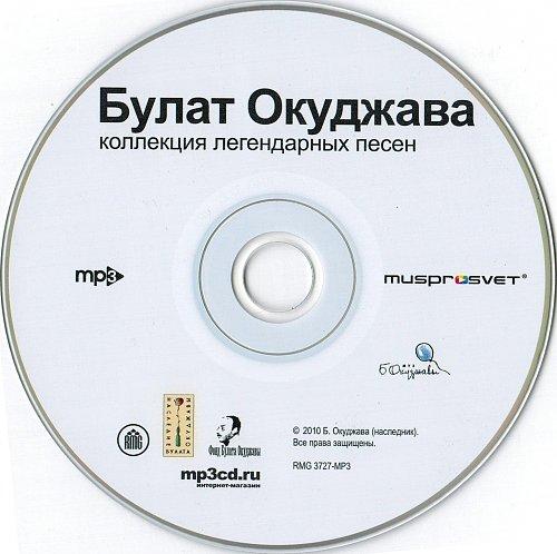 Окуджава Булат - Коллекция легендарных песен (2010)