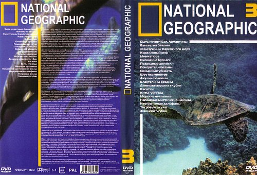 National Geographic: Сборник