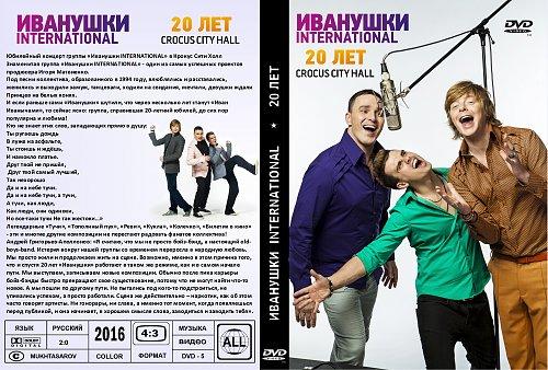 Иванушки International - 20 лет (2016)