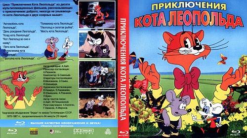 Приключения кота Леопольда (сериал 1975 – 1987)