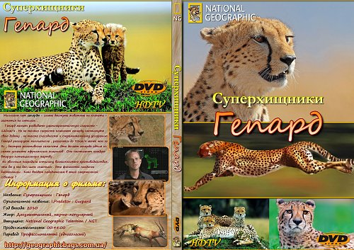 National Geographic: Гепард / Guepard (2010)