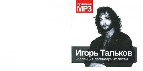 Тальков Игорь - Коллекция легендарных песен (2010)