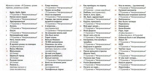 Сукачёв Гарик - Коллекция легендарных песен (2011)