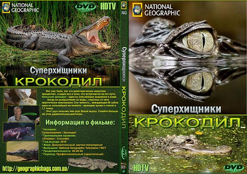 National Geographic: Крокодил / Crocodile (2010)