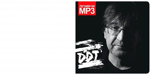 DDT - Лучшее на MP3 (2011)